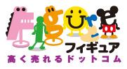 フィギュア高く売れるドットコム_Logo