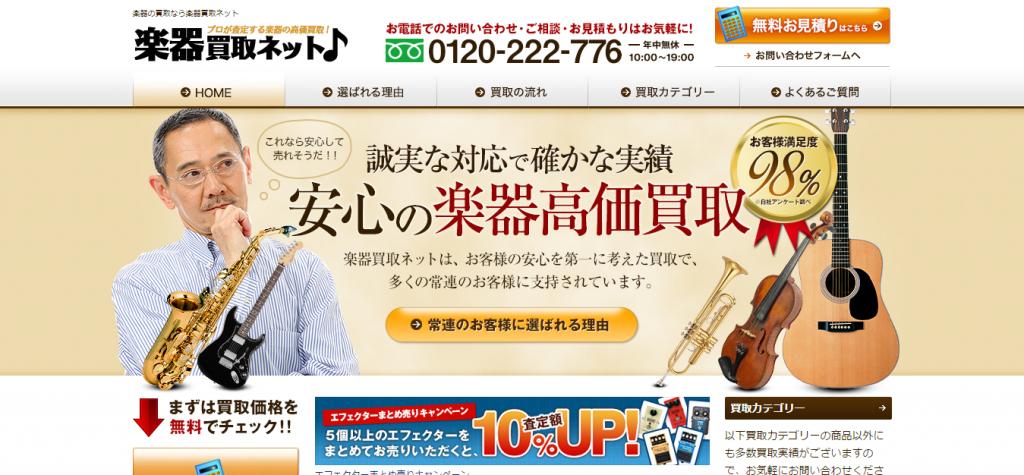 楽器の買取なら楽器買取ネット|売るのも下取りもお任せください!