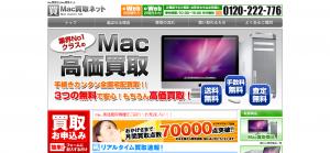 Mac、MacBook、iMac、Mac Proの高価買取サイト | Mac買取ネット