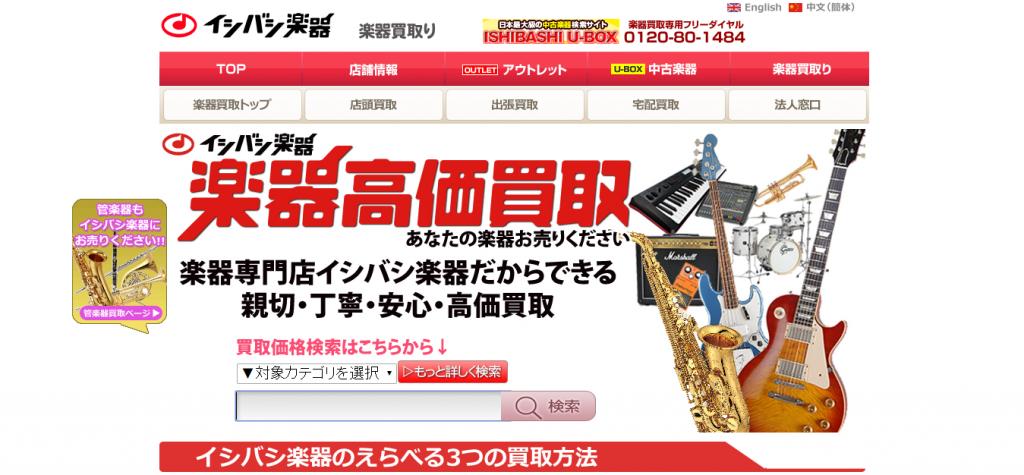 楽器の買い取りはイシバシ楽器にお任せ下さい !   楽器買取のご案内