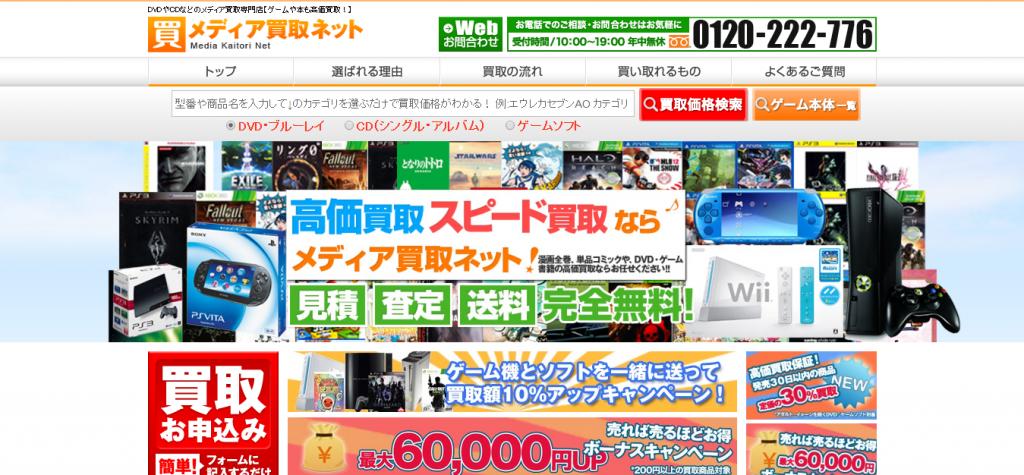 DVD買取ならCD、ブルーレイ、ゲームや本も売れる【メディア買取ネット】