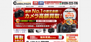 カメラ買取ならカメラデイズ | デジカメ・一眼レフの買取・下取りサイト
