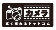 カメラ高く売れるドットコム.logo