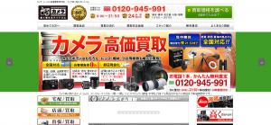 カメラ買取!高く売るならカメラ高く売れるドットコム